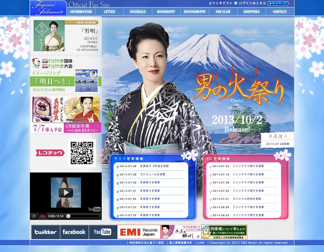 坂本冬美オフィシャルサイト - TOPページ