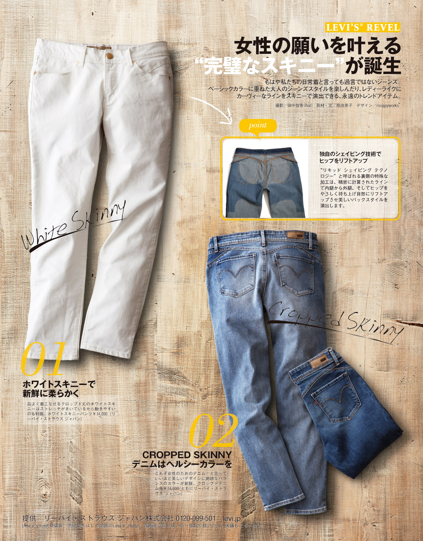 14 3売 VERY × ファッション