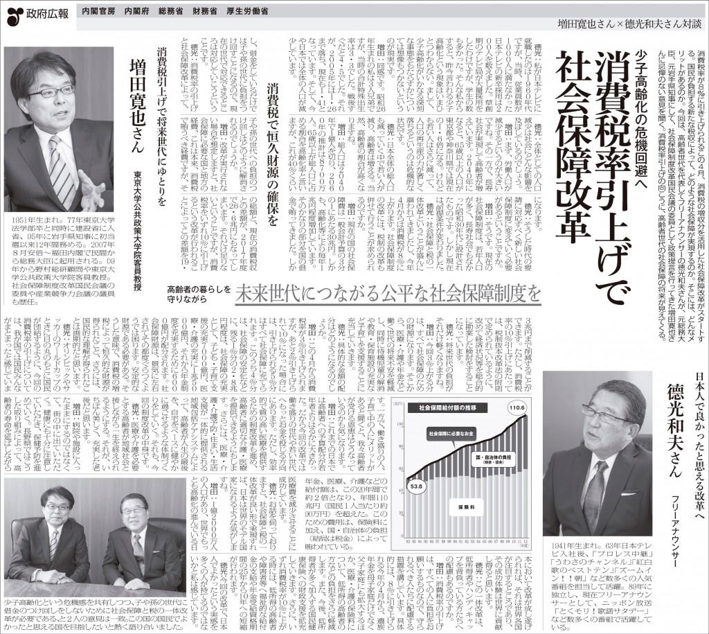 14_3売_読売新聞_内閣府様_10d