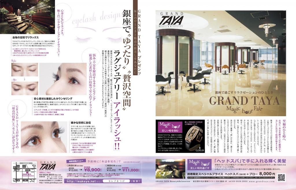 11.11売VERY_TAYA-01