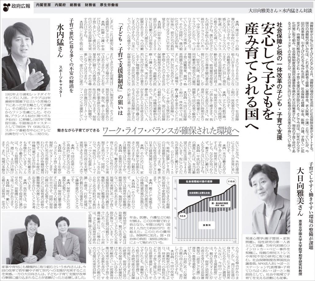 14_3売_朝日新聞_内閣府様_10d