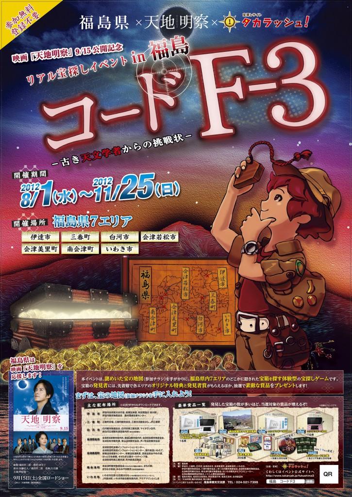 F3ポスター_最終2_ol-01