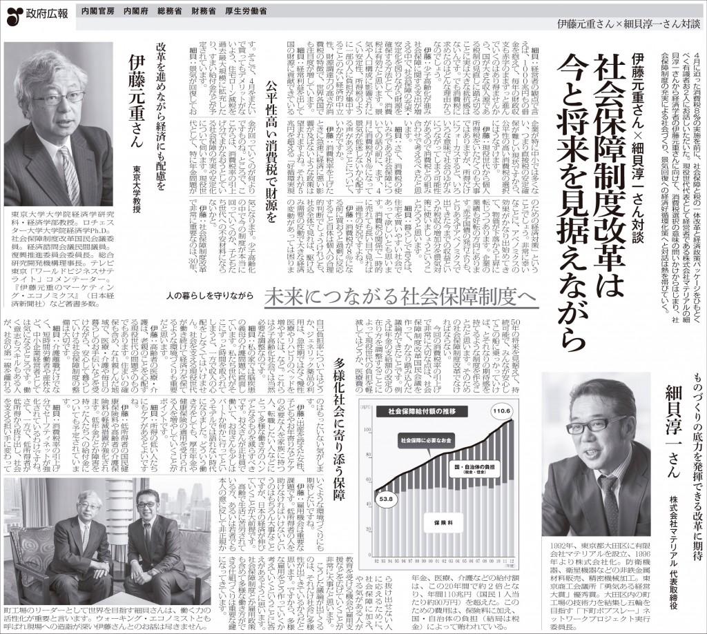 14_3売_日経新聞_内閣府様_10d