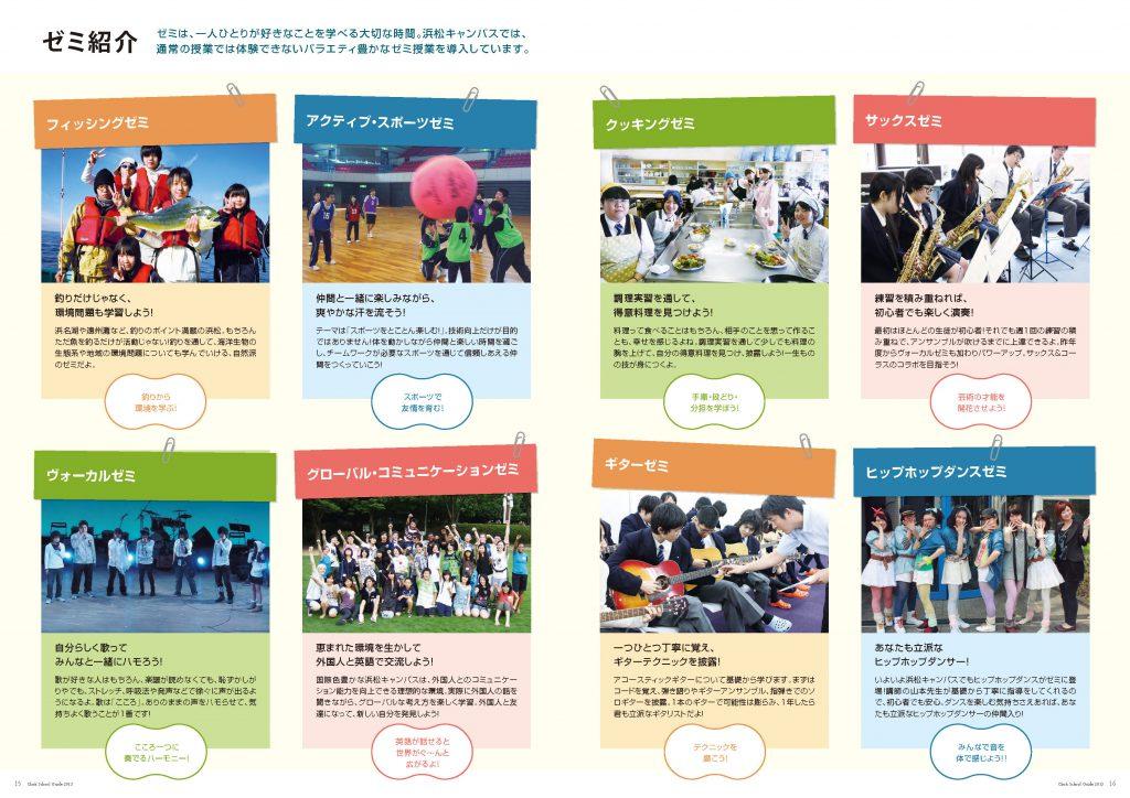 13.クラーク浜松学校案内(一部)_ページ_2