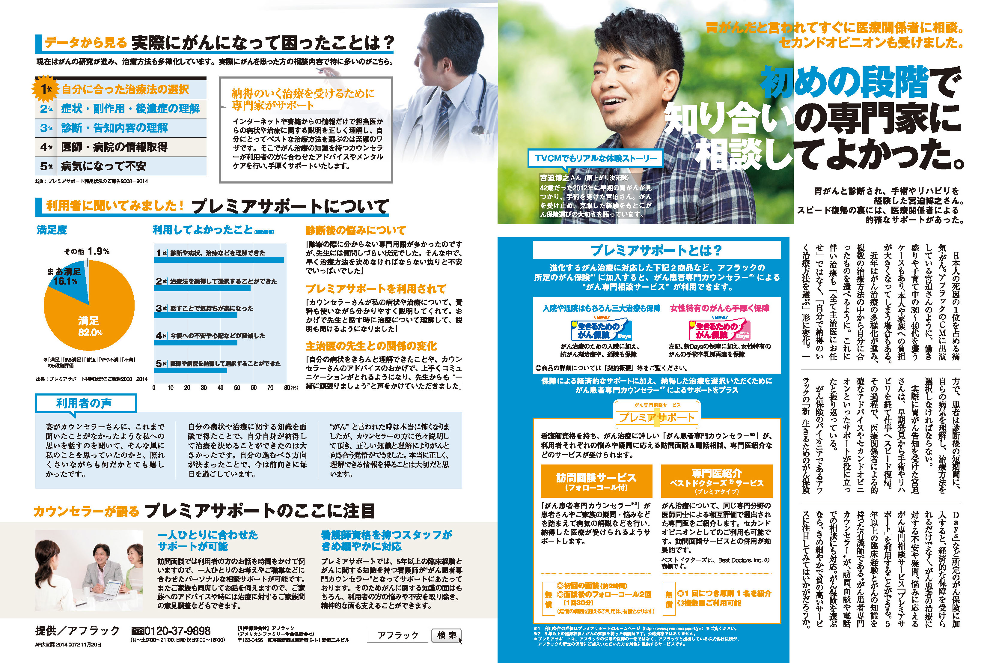 14.12売日経マネー×アフラック様_見本