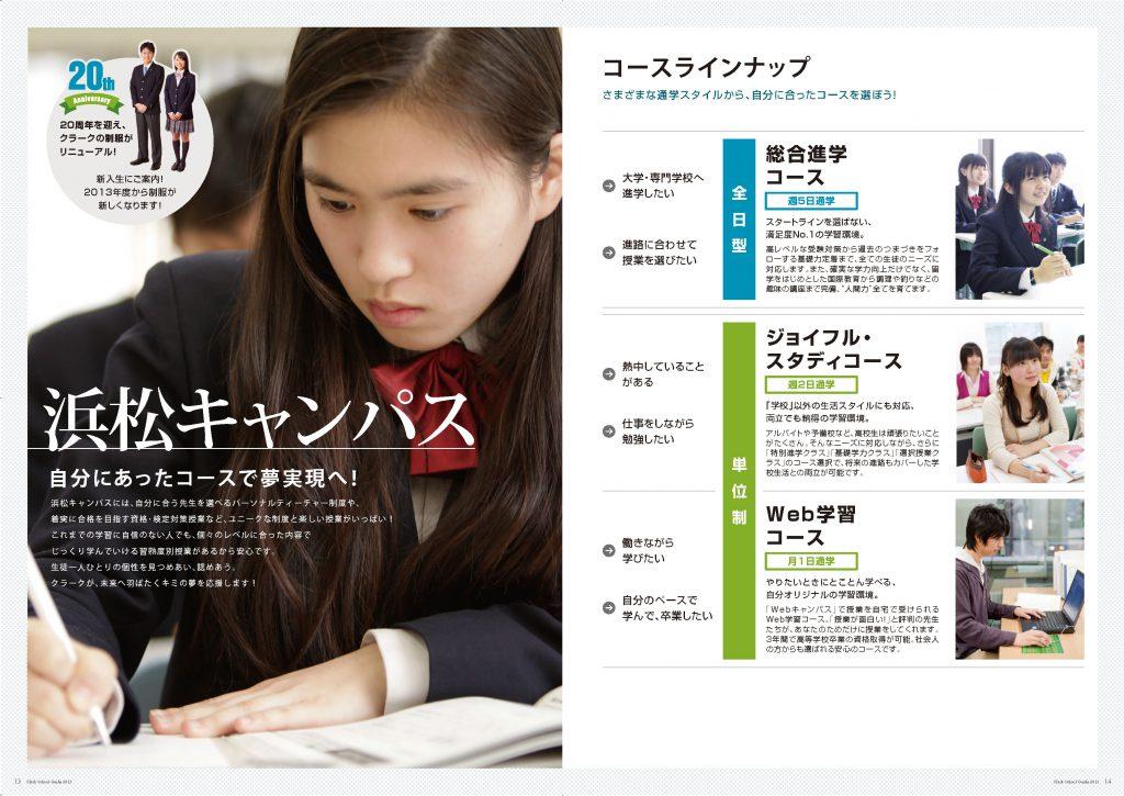 13.クラーク浜松学校案内(一部)_ページ_1